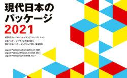 W'UP! ★10月16日~12月5日 「現代日本のパッケージ2021」展 印刷博物館 P&Pギャラリー