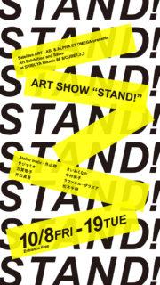 W'UP!★10月8日〜10月19日 Satelites ART LAB & ALPHA ET OMEGA presents「 STAND! 」 渋谷ヒカリエ8階 8/CUBE1、2、3