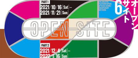 W'UP! ★(Part 1)10月16日~11月21日(Part 2)12月4日~2022年1月16日 OPEN SITE 6 トーキョーアーツアンドスペース(TOKAS)本郷