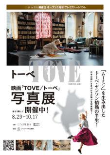 W'UP! ★ 8月29日~10月31日 映画「TOVE/トーベ」写真展 YOSEIDO銀座店