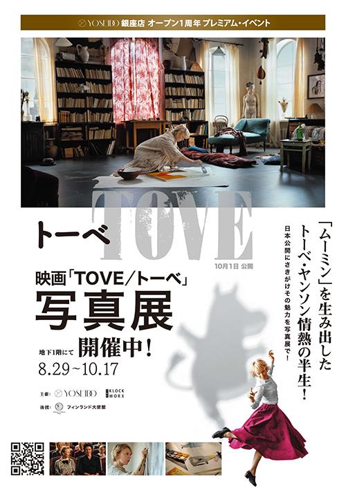 W'UP! ★ 8月29日~10月17日(予定)映画「TOVE/トーベ」写真展 YOSEIDO銀座店