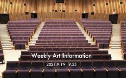 【9月25日 ウィークリー告知まとめ版】欧米と日本の美(アート)の捉え方の違い 展覧会・イベント・アート情報、今週のアラカルト!