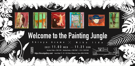 W'UP ! ★11月3日~11月21日 東慎也×飯田美穂2人展「Welcome to the Painting Jungle」 biscuit gallery