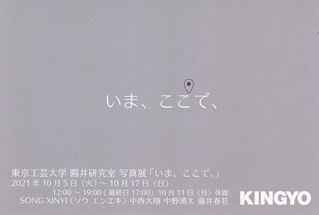 W'UP! ★10月5日~10月17日 東京工芸大学 圓井研究室 写真展「いま、ここで、」/圓井義典展 「2011年は2001年の10年後、2021年は2011年の10年後、2031年は2021年の10年後」 Gallery KINGYO
