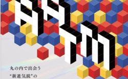 W'UP! ★9月16日~9月29日 ART AWARD TOKYO MARUNOUCHI 2021 アートアワードトーキョー 丸の内 2021