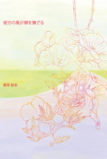 W'UP! ★10月16日~11月6日 春草絵未 個展「彼方の風が頬を撫でる」 風なびく奏でる時のひずみから宙のあいだに浮かぶ空白 Ohshima Fine Art