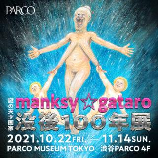 W'UP! ★10月22日~11月14日 謎の天才画家manksy ☆ gataro 没後100年展 PARCO MUSEUM TOKYO