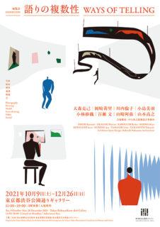 W'UP! ★ 10月9日~12月26日 語りの複数性 東京都渋谷公園通りギャラリー