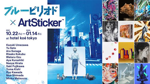 W'UP!★10月22日~2022年1月14日 ブルーピリオド × ArtSticker hotel koe tokyo 2F 「koe 渋谷」POPUPスペース