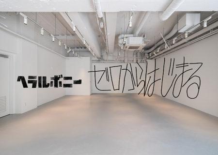 W'UP!★10月15日~2022年1月23日 オープン記念展覧会「ヘラルボニー/ゼロからはじまる」 BAG-Brillia Art Gallery-