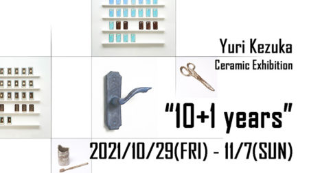 W'UP! ★ 10月29日~11月7日 毛塚 友梨 個展「10+1years」 BLOCK HOUSE 4F
